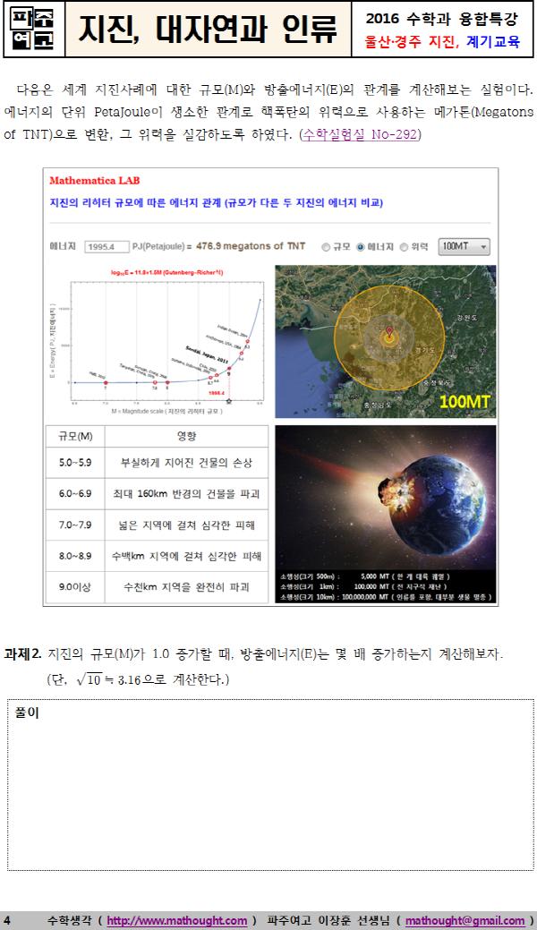 600_제5강(학생용3.0)_지진004.png