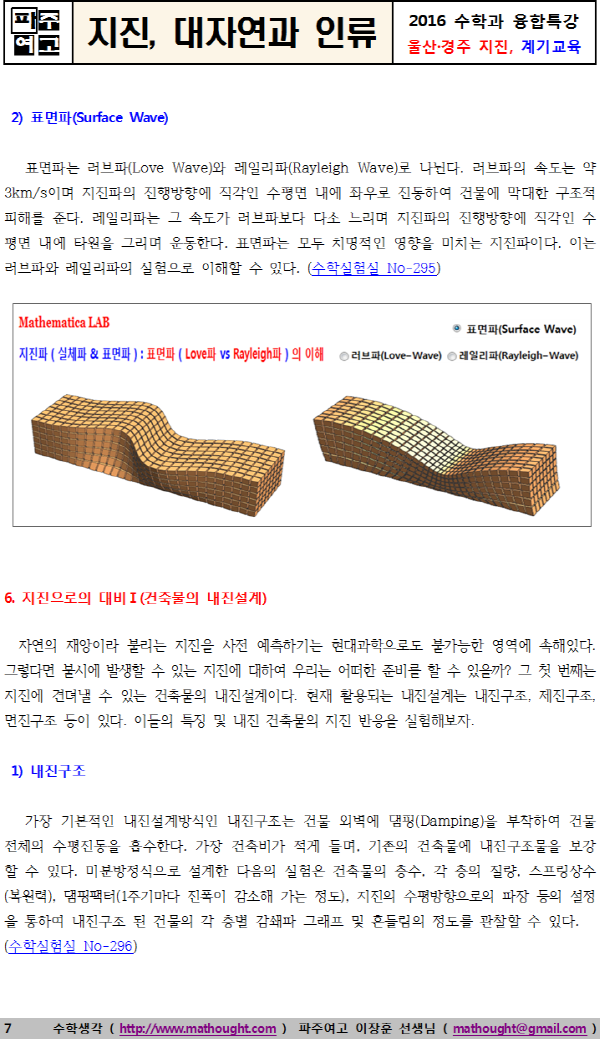 600_제5강(학생용3.0)_지진007.png