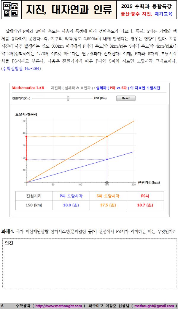 600_제5강(학생용3.0)_지진006.png