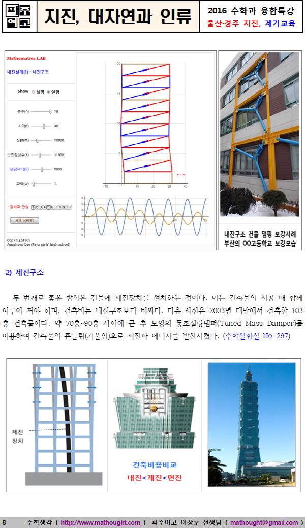 600_제5강(학생용3.0)_지진008.png