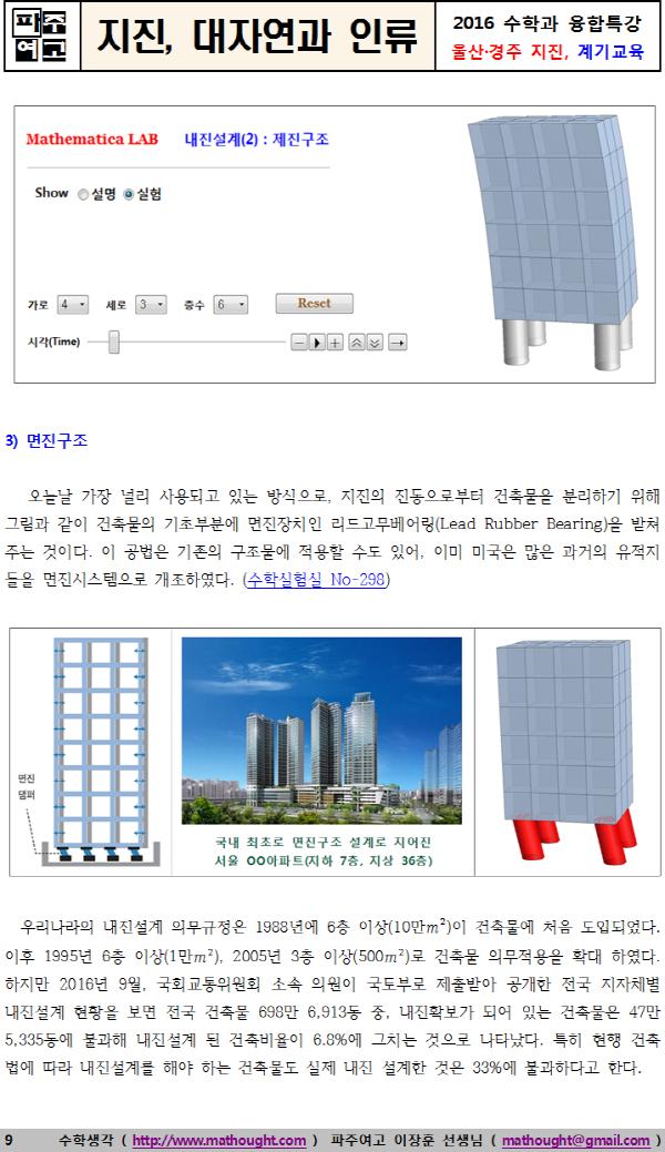 600_제5강(학생용3.0)_지진009.png