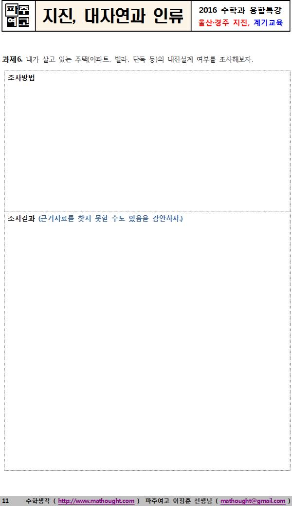 600_제5강(학생용3.0)_지진011.png