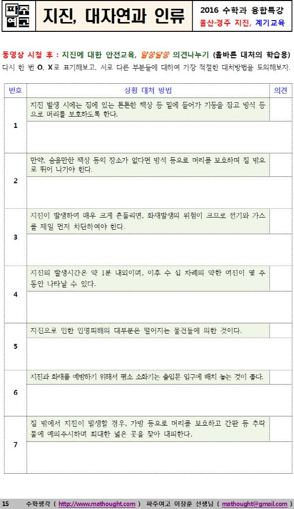 600_제5강(학생용3.0)_지진015.png