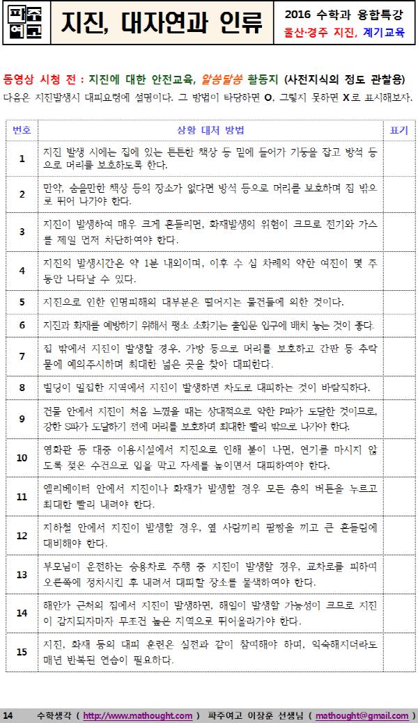 600_제5강(학생용3.0)_지진014.png
