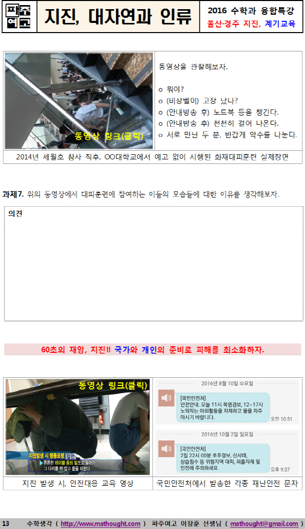 600_제5강(학생용3.0)_지진013.png