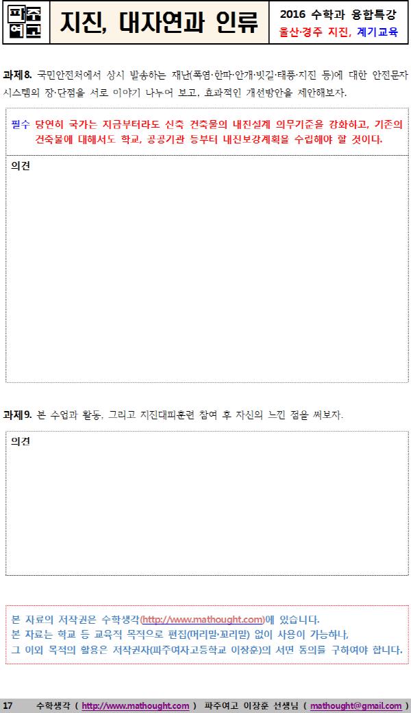 600_제5강(학생용3.0)_지진017.png