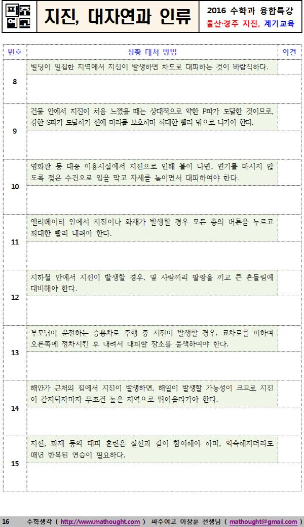 600_제5강(학생용3.0)_지진016.png