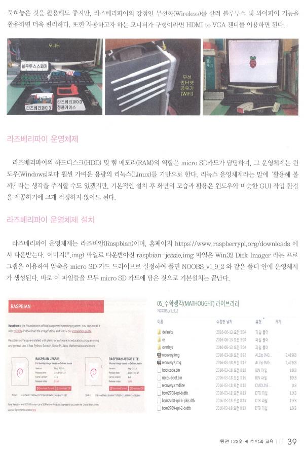 600_수학과교육(2017.5~6월호)_3.jpg