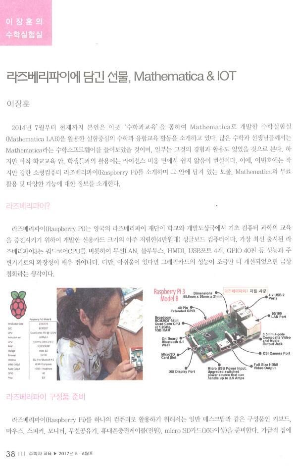 600_수학과교육(2017.5~6월호)_2.jpg