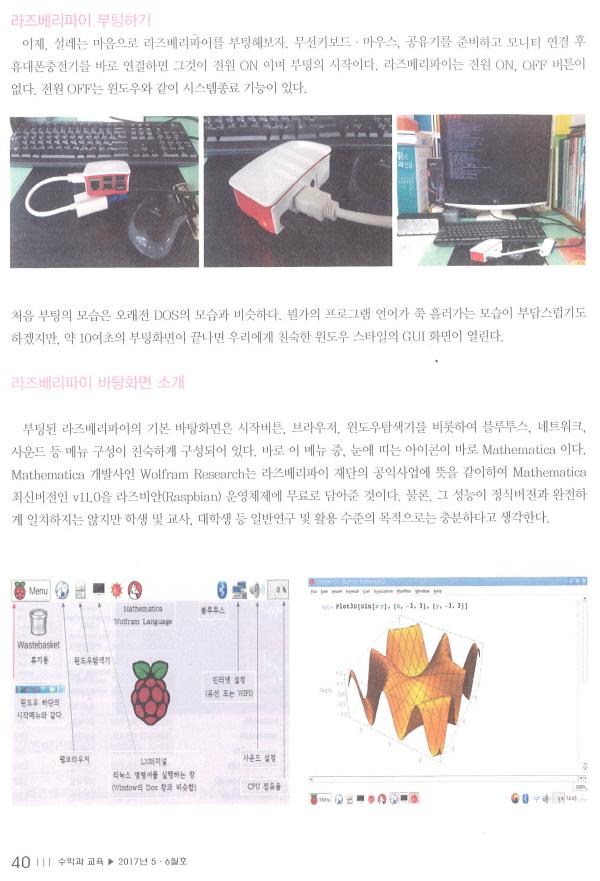 600_수학과교육(2017.5~6월호)_4.jpg