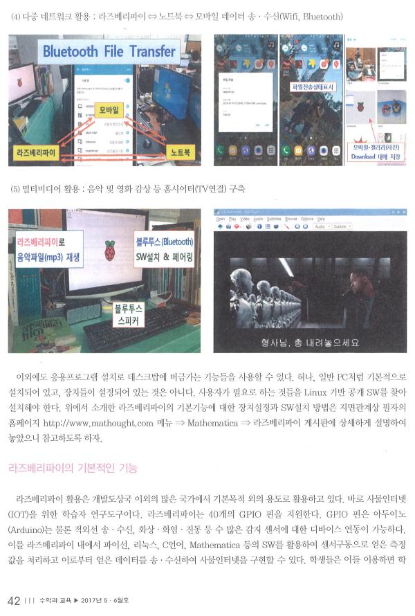 600_수학과교육(2017.5~6월호)_6.jpg