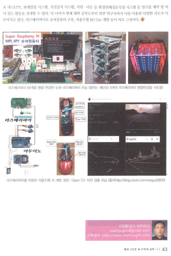 600_수학과교육(2017.5~6월호)_7.jpg