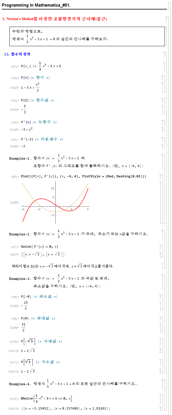[2017] Chapter-07. Newton's Method_1.png