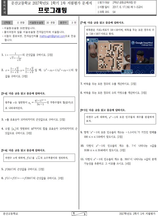 프로그래밍_원안지002.png