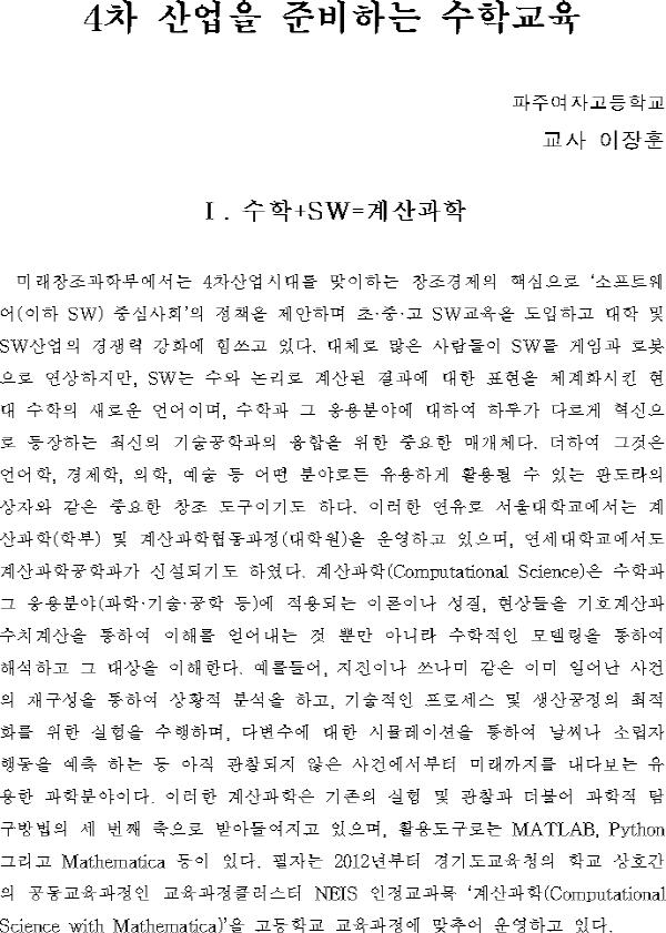 600_4차산업을 준비하는 수학교육(이장훈)_001.png