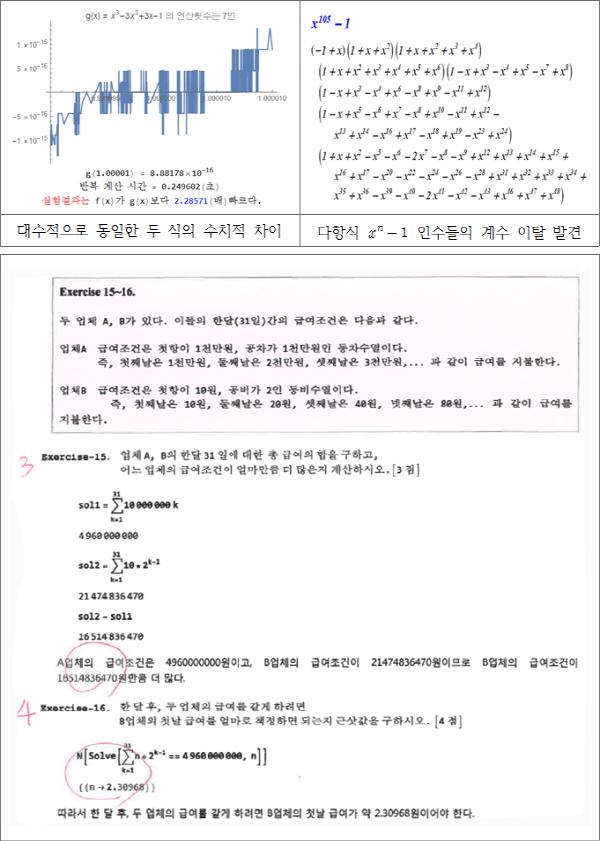 600_4차산업을 준비하는 수학교육(이장훈)_002.png