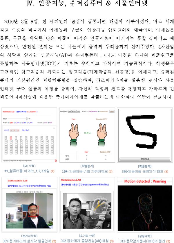 600_4차산업을 준비하는 수학교육(이장훈)_010.png