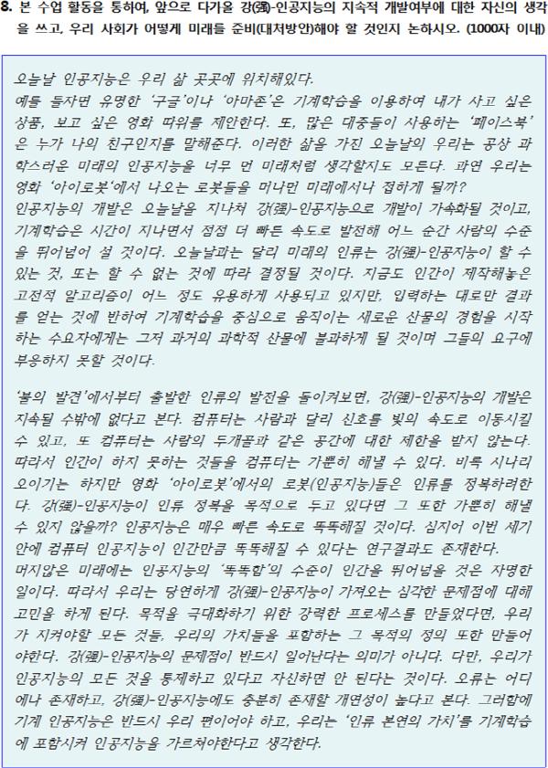 600_4차산업을 준비하는 수학교육(이장훈)_013.png