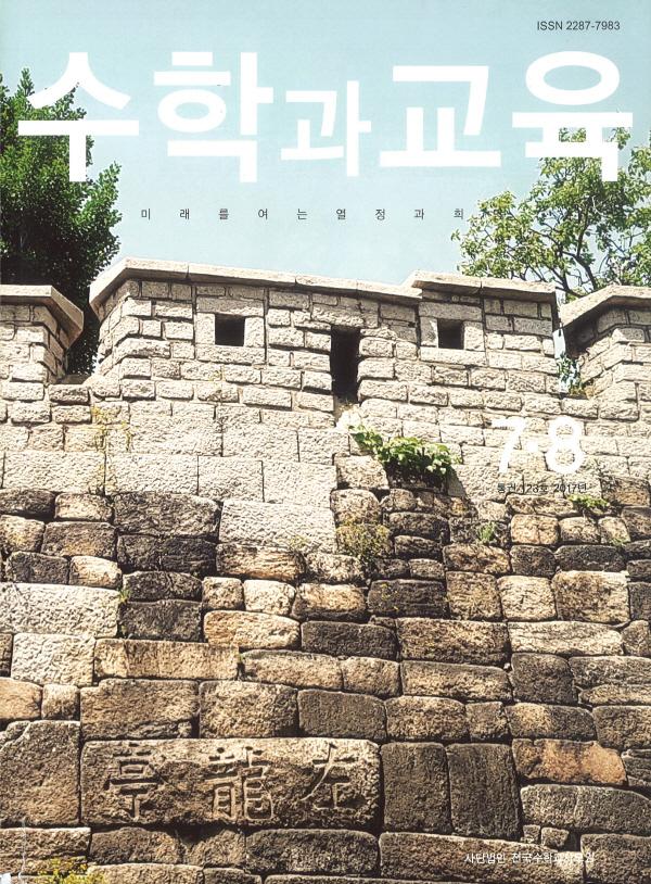 600_수학과교육(2017_7~8월호)_0.jpg
