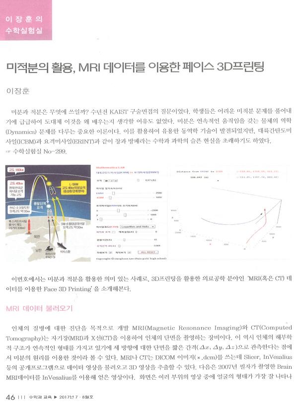 600_수학과교육(2017_7~8월호)_1.jpg