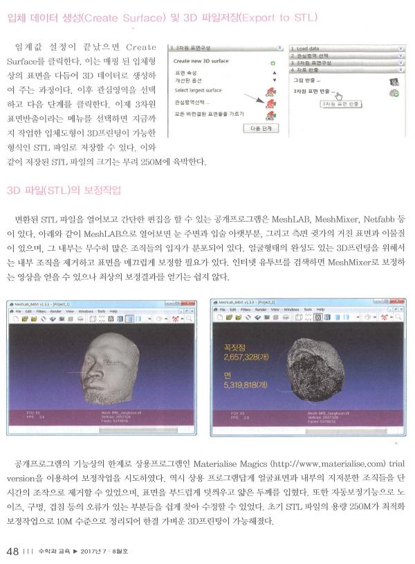 600_수학과교육(2017_7~8월호)_3.jpg