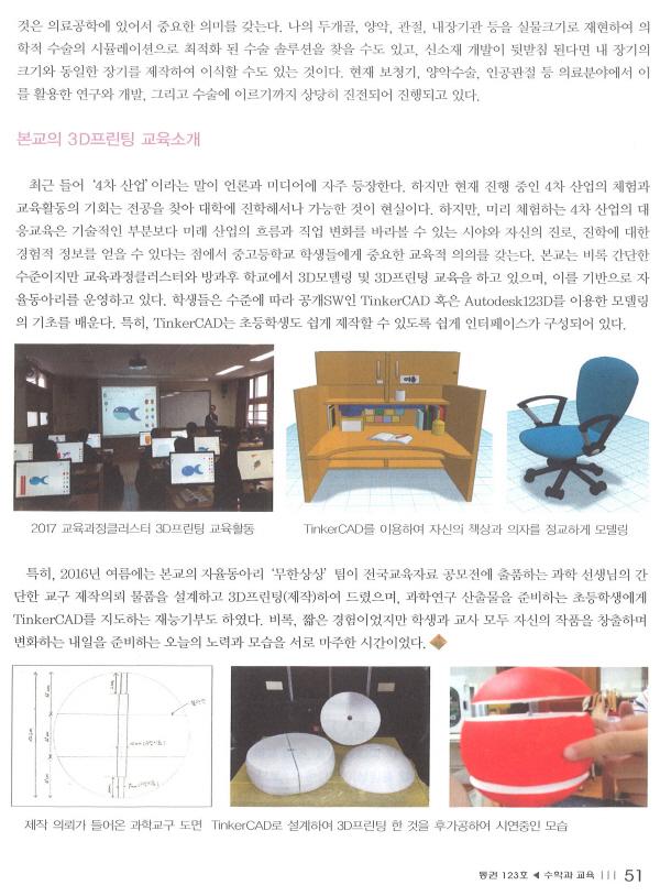 600_수학과교육(2017_7~8월호)_6.jpg