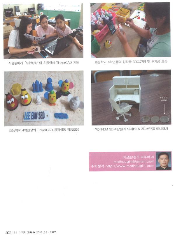 600_수학과교육(2017_7~8월호)_7.jpg