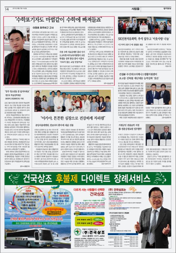 600_경기일보(2017.09.28.제14면)_0.png