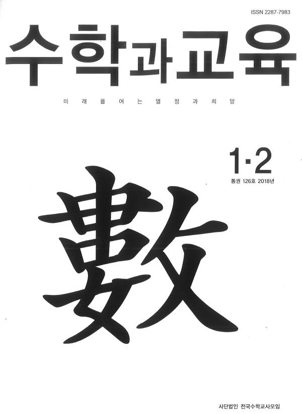 600_사본 -수학과교육_2018.01월호_ (1).jpg