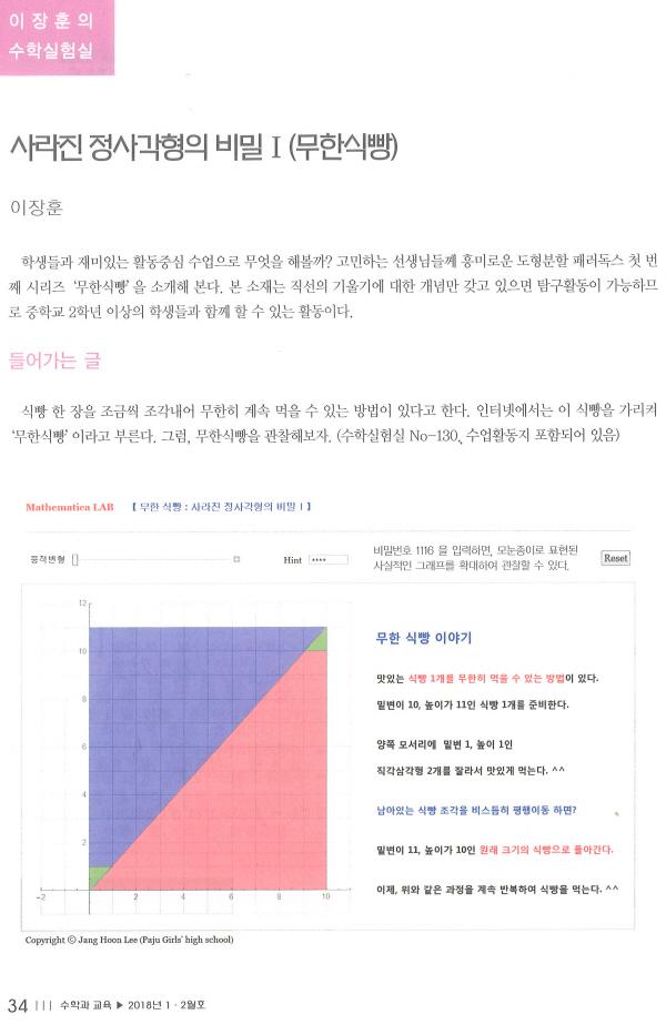 600_사본 -수학과교육_2018.01월호_ (2).jpg