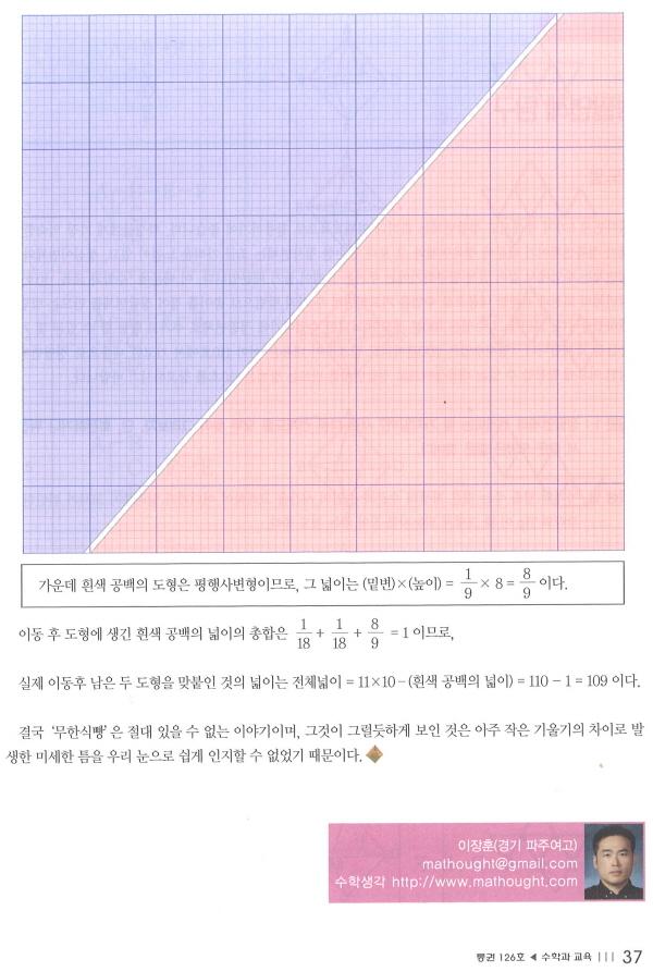600_사본 -수학과교육_2018.01월호_ (5).jpg