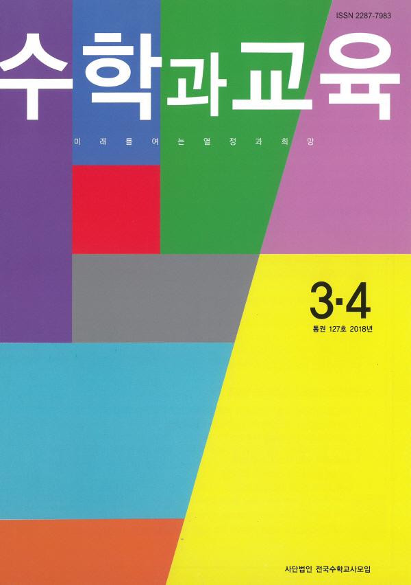 600_수학과교육(2018.03월호)_0.jpg