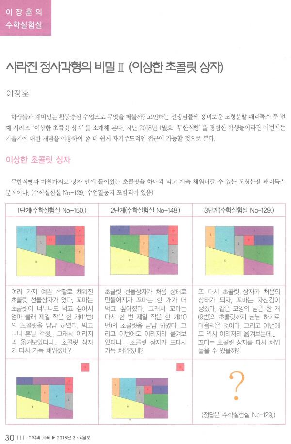 600_수학과교육(2018.03월호)_1.jpg