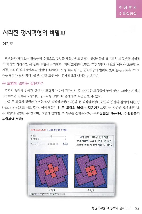 (수학과교육_5~6월호)_1_600.jpg