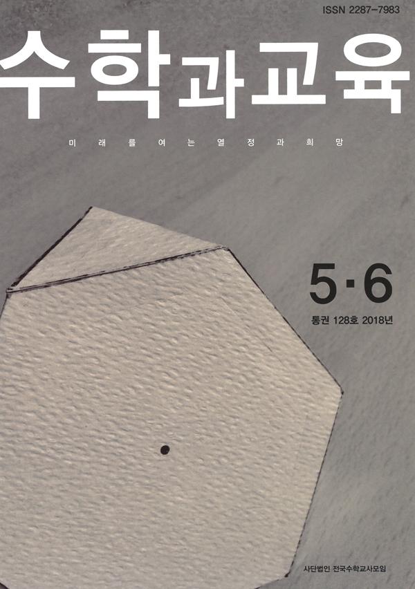 (수학과교육_5~6월호)_0_600.jpg