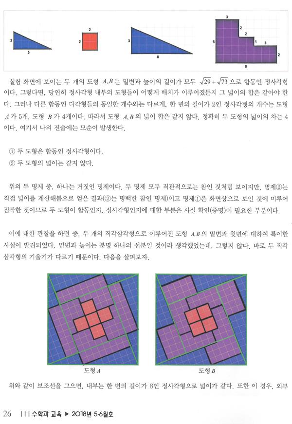 (수학과교육_5~6월호)_2_600.jpg