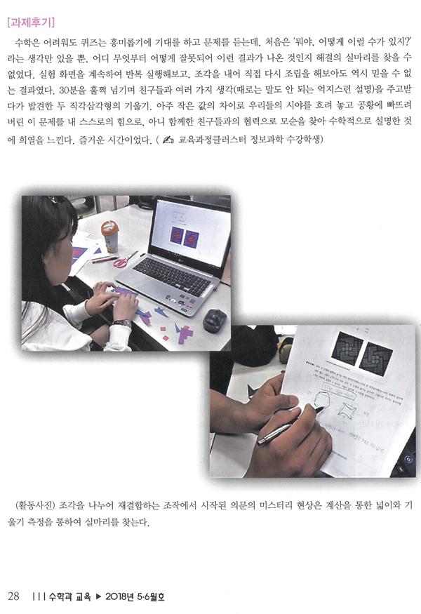 (수학과교육_5~6월호)_4_600.jpg