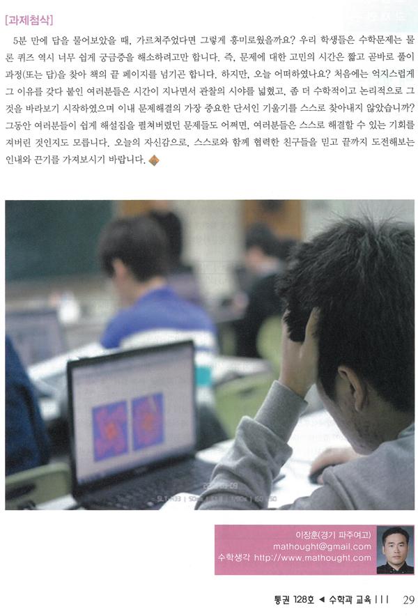 (수학과교육_5~6월호)_5_600.jpg