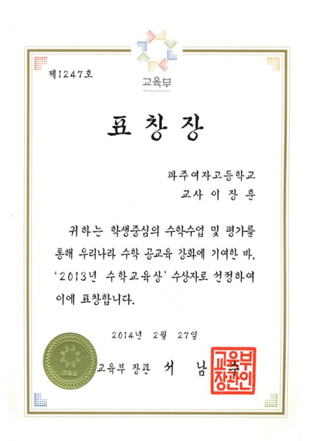 13_교육부장관상(수학교육상_1).png