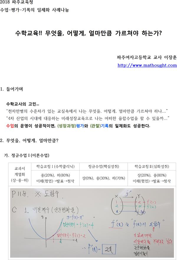 2018_수학과_수업사례나눔_001.png