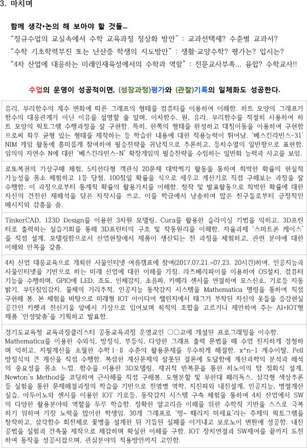 2018_수학과_수업사례나눔_006.png