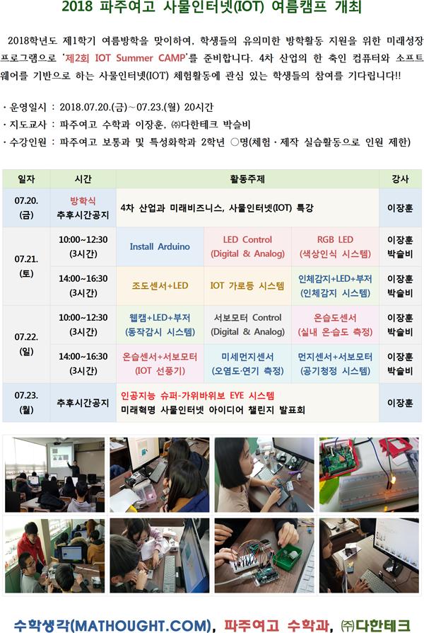 01_2018 파주여고 사물인터넷 여름캠프 운영계획(시행)001.png