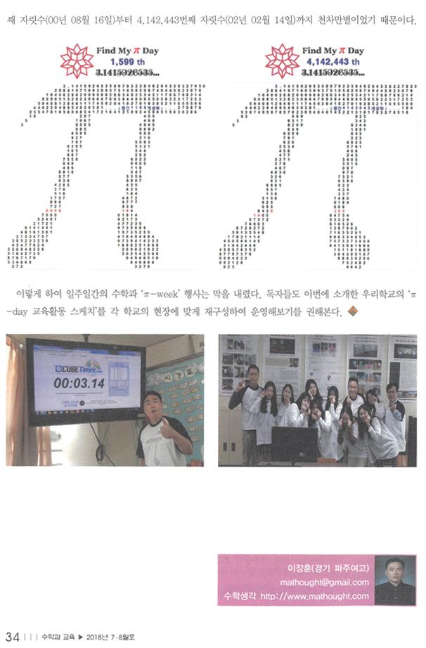 수학과교육(2018.07)_5.jpg