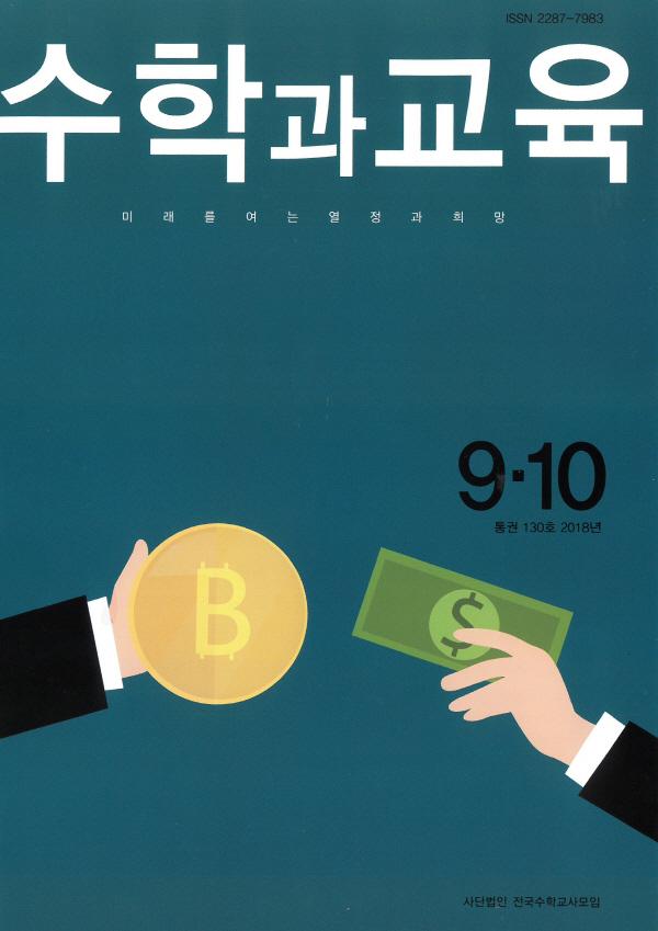 600_수학과교육_2018_09월호_0.jpg