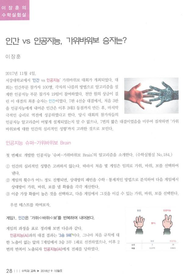 600_수학과교육_2018_09월호_1.jpg