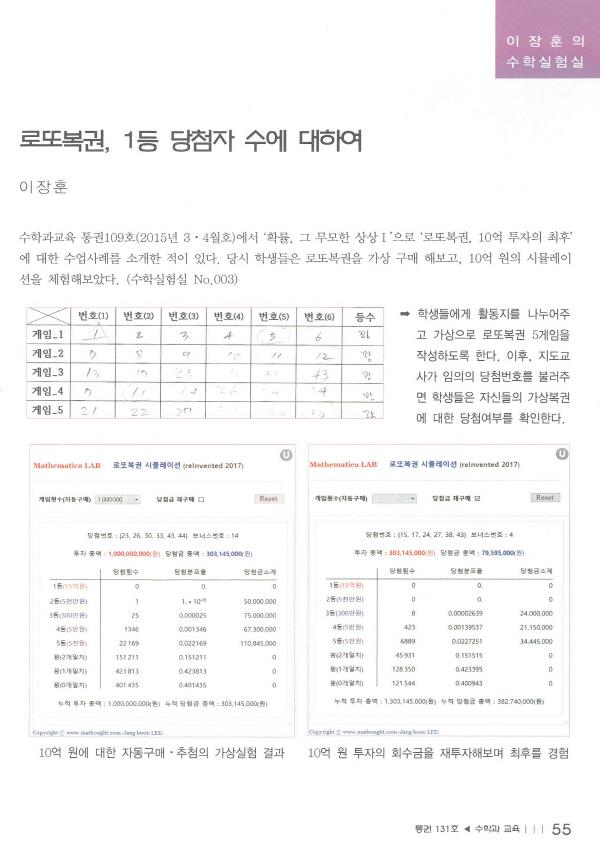 600_수학과교육_18.11~12월호_1.jpg