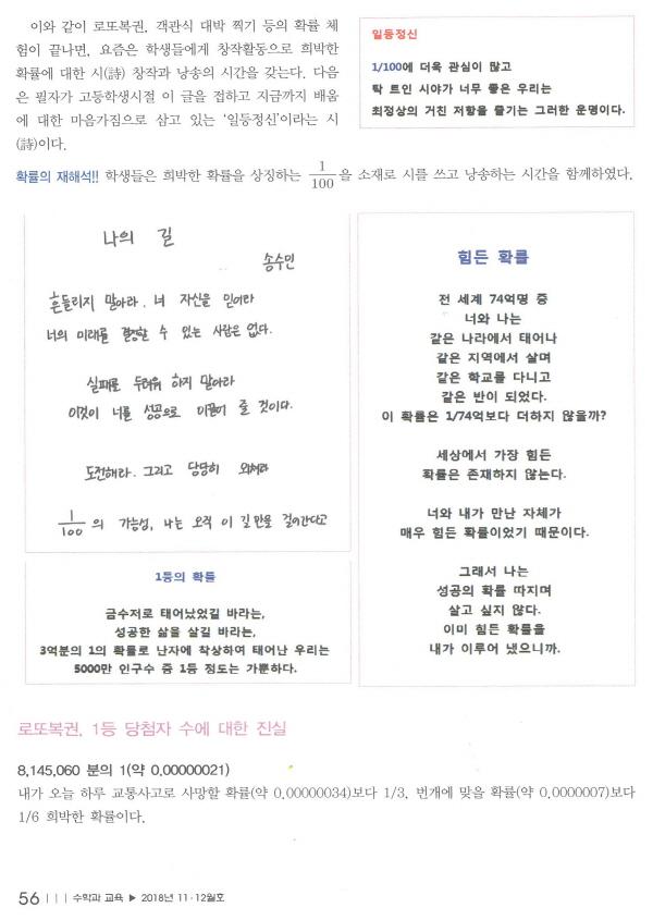 600_수학과교육_18.11~12월호_2.jpg