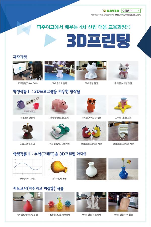 600_진로체험전_포스터1(3D프린팅).jpg