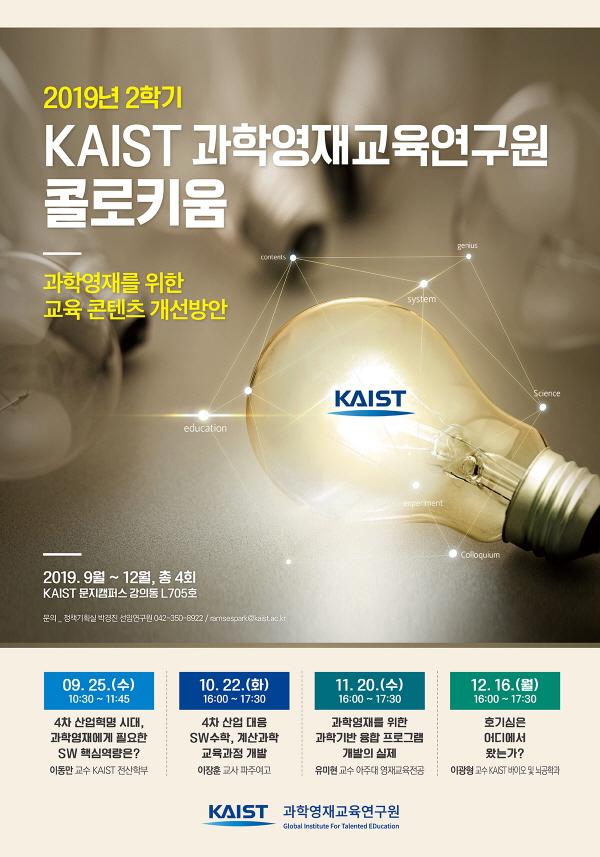 600_카이스트 강연 포스터(파주여고 이장훈).jpg