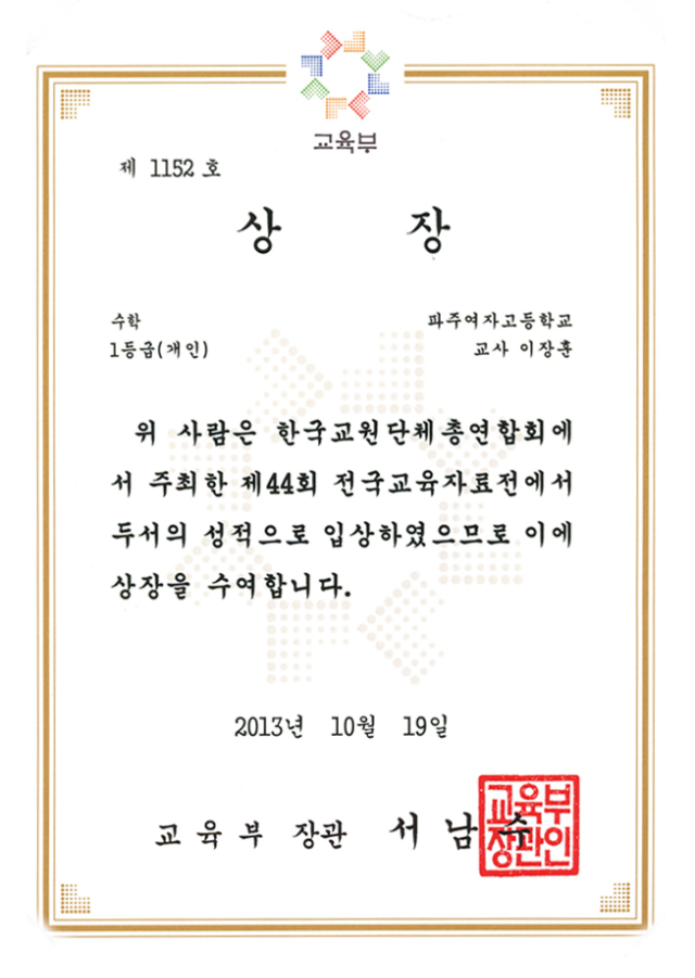 09_교육과학기술부장관상(교육자료전_1).png